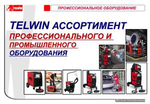 Промышленное и профессиональное оборудование Telwin